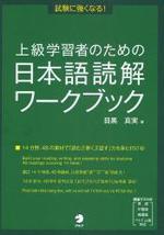 上級學習者のための日本語讀解ワ-クブック 試驗に强くなる!