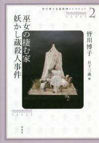 皆川博子長篇推理コレクション 2