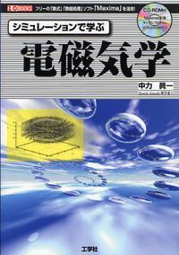 シミュレ―ションで學ぶ電磁氣學 フリ―の「數式」「數値處理」ソフト「MAXIMA」を活用!