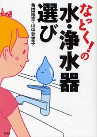 なっとく!の水.淨水器選び