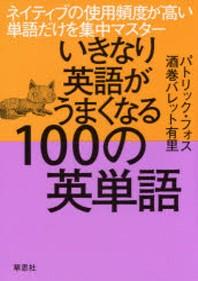 いきなり英語がうまくなる100の英單語 ネイティブの使用頻度が高い單語だけを集中マスタ-