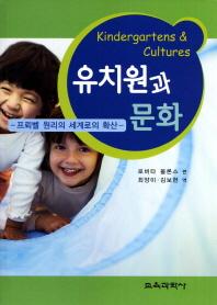 유치원과 문화
