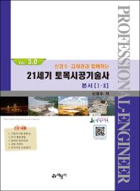 신경수 김재권과 함께하는 21C 토목시공기술사 본서(1 2)(Ver.3.0)