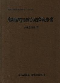 한국민속종합조사보고서. 19: 식생활용구 편