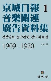 경성일보 음악관련 광고자료집. 1(1909-1920)