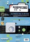 파워포인트 2002(HOWPC컴퓨터북)