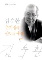 김수환 추기경의 신앙과 사랑. 1