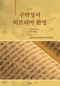구약성서 히브리어 완성