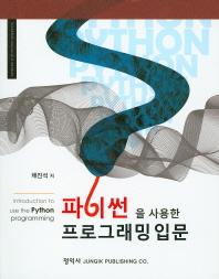 파이썬을 사용한 프로그래밍 입문