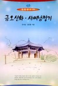 금오신화 사씨남정기(열린문고 29)
