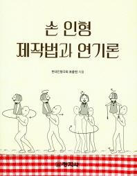 손 인형 제작법과 연기론
