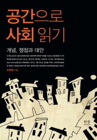 공간으로 사회읽기