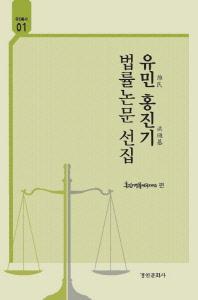 유민 홍진기 법률논문 선집