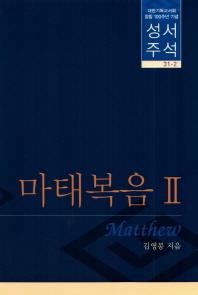 마태복음 2(성서주석)
