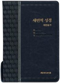 새번역 성경(RN73EF)(블루블랙)(대)(새찬송가)(색인)