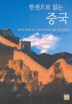 한권으로 읽는 중국