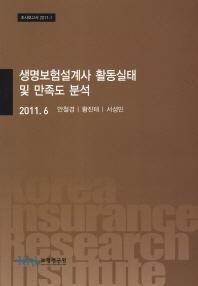 생명보험설계사 활동실태 및 만족도 분석(2011. 6)