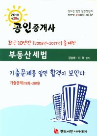 2018 공인중개사 부동산세법(최근10년간 출제된)