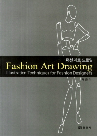 패션 아트 드로잉