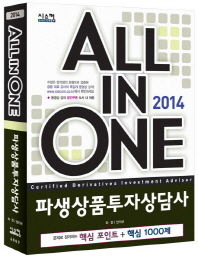 All In One 파생상품투자상담사 세트(2014)
