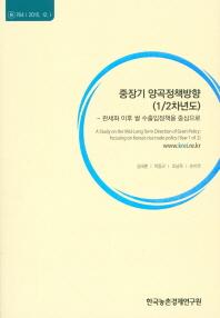 중장기 양곡정책방향(1/2차년도)