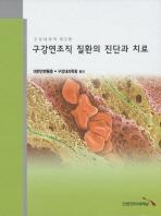 구강연조직 질환의 진단과 치료