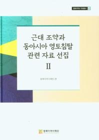 근대 조약과 동아시아 영토침탈 관련 자료 선집. 2