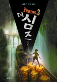 더 심즈. 3: 실종된 생각 열차