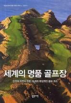 세계의 명품 골프장: 인간과 자연이 만든 55개의 환상적인 골프 코스