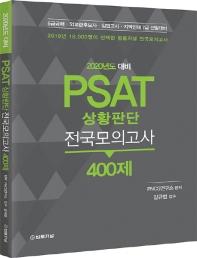 PSAT 상황판단 전국모의고사 400제(2020)