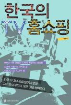 한국의 TV 홈쇼핑
