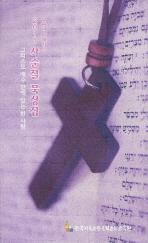 말씀과 함께하는 사순절 묵상집(2011)