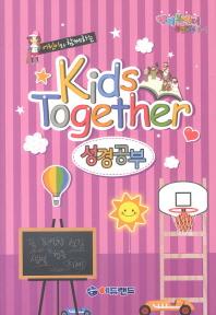 어린이와 함께하는 Kids Together 성경공부 3-1