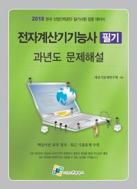 전자계산기기능사 필기 과년도 문제해설(2018)