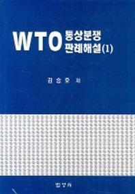 WTO 통상분쟁 판례해설(1)