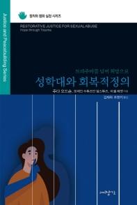 성학대와 회복적 정의