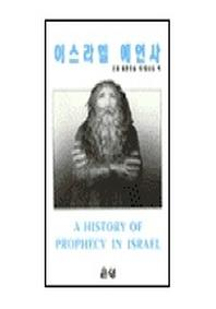 이스라엘 예언사