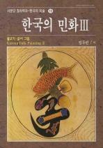 한국의 민화 3: 물고기.글씨 그림