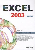 MOS 완벽대비 EXCEL 2003
