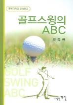충북대학교 교양문고 골프 스윙의 ABC