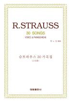 R.슈트라우스30가곡집:고성용