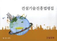 건설기술진흥법령집 세트