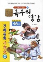 혹부리영감(46자)
