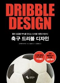 축구 드리블 디자인