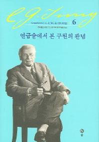 연금술에서 본 구원의 관념 (융 기본 저작집 6)