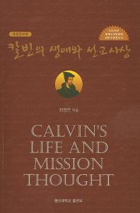 칼빈의 생애와 선교사상