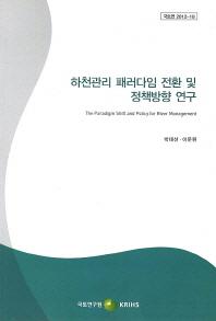 하천관리 패러다임 전환 및 정책방향 연구
