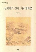 실학파의 정치 사회개혁론