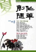 창작수필(2008.여름호)