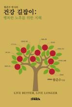 함준수 박사의 건강 길잡이 : 행복한 노후를 위한 지혜